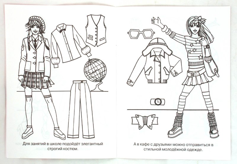 Иллюстрация 1 из 5 для Стильные девчонки. Самые красивые | Лабиринт - книги. Источник: Лабиринт