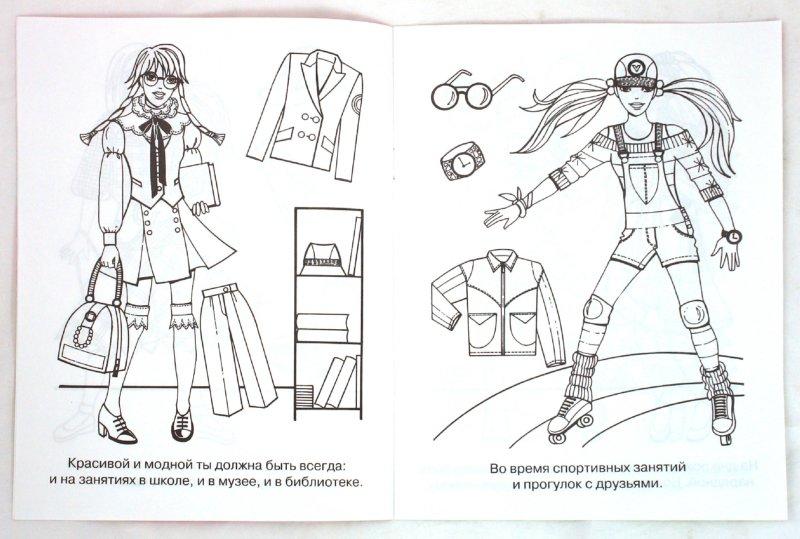 Иллюстрация 1 из 3 для Стильные девчонки. Самые элегантные | Лабиринт - книги. Источник: Лабиринт