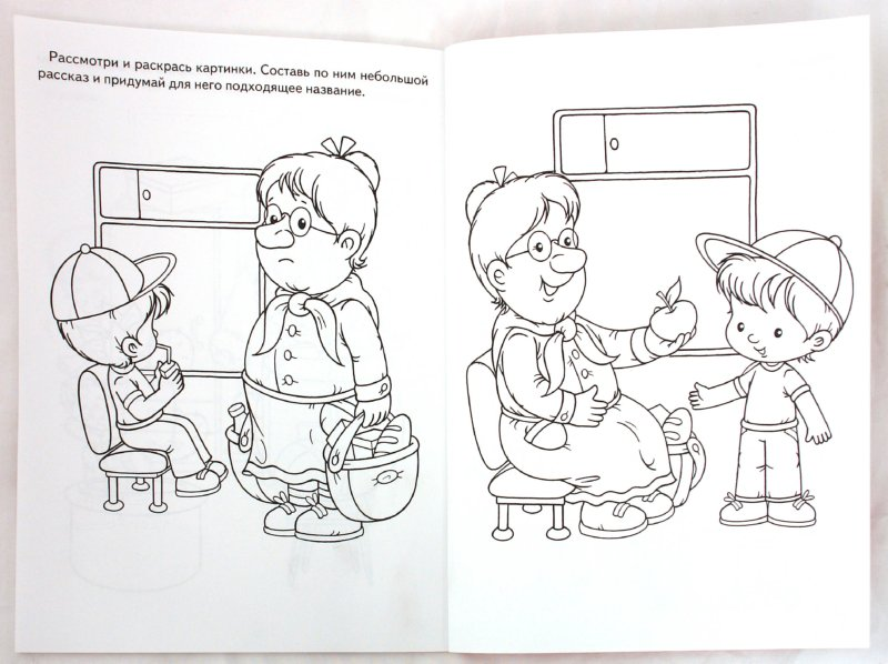Иллюстрация 1 из 21 для Суперраскраска: Завтра в школу - Синякина, Маврина, Синякина   Лабиринт - книги. Источник: Лабиринт