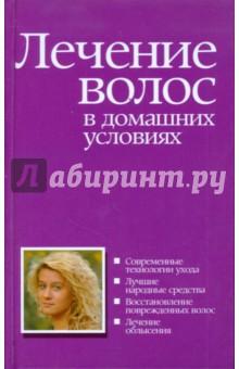 Лечение волос в домашних услових от Лабиринт