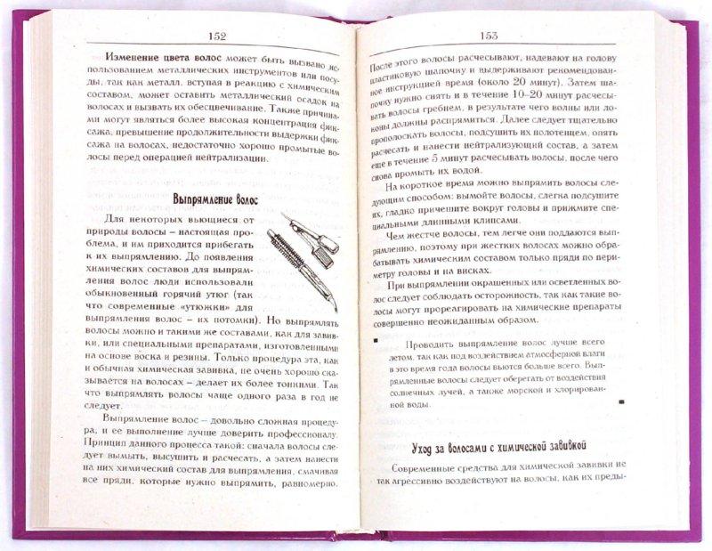 Иллюстрация 1 из 15 для Лечение волос в домашних условиях | Лабиринт - книги. Источник: Лабиринт