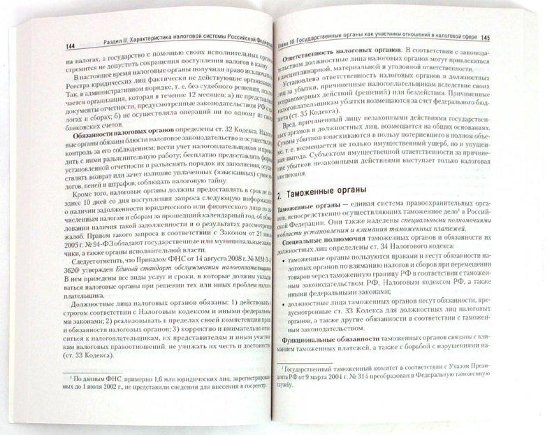 Иллюстрация 1 из 14 для Налоги и налогообложение - Евгений Евстигнеев   Лабиринт - книги. Источник: Лабиринт