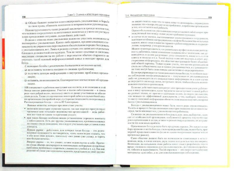 Иллюстрация 1 из 11 для Управление персоналом: Учебное пособие - Валерий Кафидов | Лабиринт - книги. Источник: Лабиринт