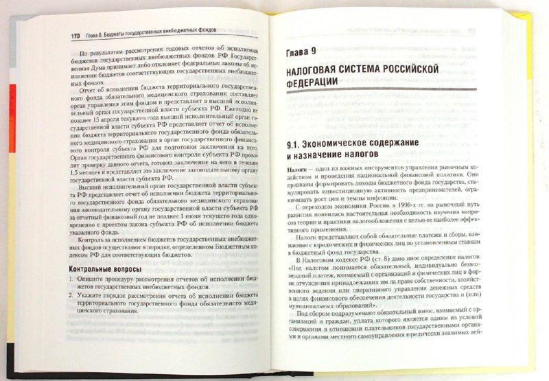Иллюстрация 1 из 15 для Финансы - Бочаров, Леонтьев, Радковская   Лабиринт - книги. Источник: Лабиринт