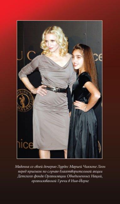 Иллюстрация 1 из 14 для Мадонна. История жизни - Мэри Кросс | Лабиринт - книги. Источник: Лабиринт