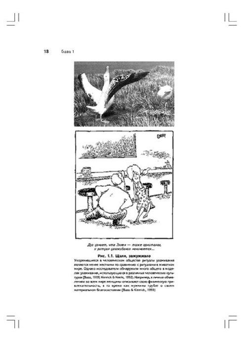 Иллюстрация 1 из 33 для Психология влияния. 5-е издание - Роберт Чалдини | Лабиринт - книги. Источник: Лабиринт