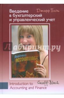 Введение в бухгалтерский и управленческий учет