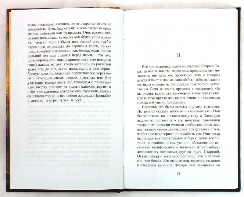 Иллюстрация 1 из 3 для Тарас Бульба - Николай Гоголь | Лабиринт - книги. Источник: Лабиринт