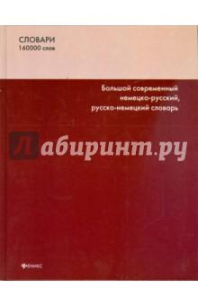 Большой современный немецко-русский, русско-немецкий словарь: 160000 слов и словосочетаний
