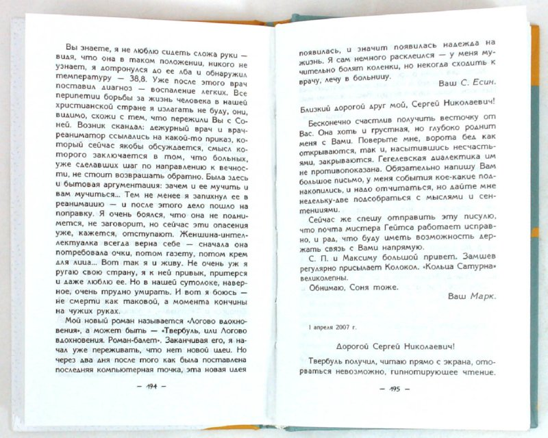 Иллюстрация 1 из 12 для Случайная закономерность. Сергей Есин - Марк Авербух. Межконтинентальные разговоры - Авербух, Есин   Лабиринт - книги. Источник: Лабиринт