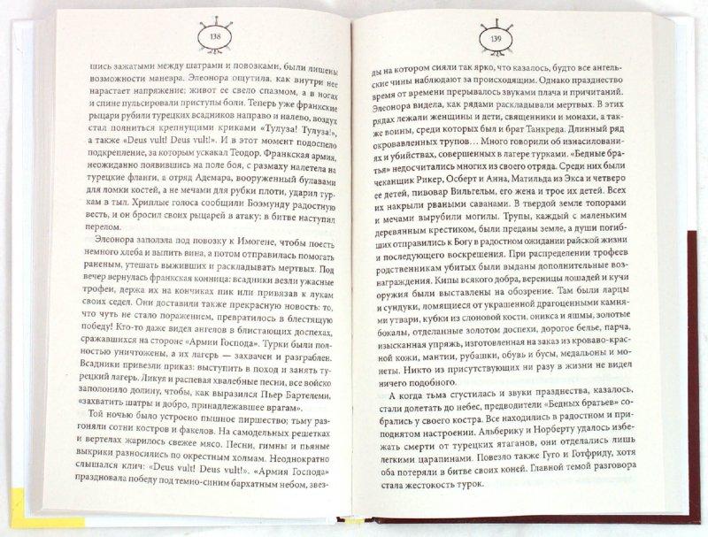 Иллюстрация 1 из 14 для Крестоносец. За Гроб Господень - Пол Догерти | Лабиринт - книги. Источник: Лабиринт