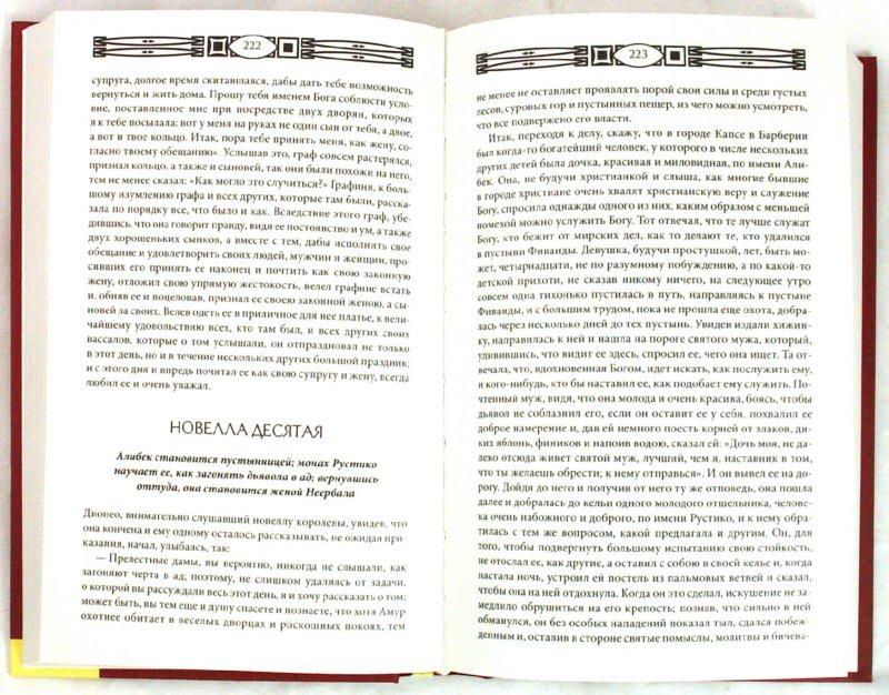 Иллюстрация 1 из 17 для Декамерон - Джованни Боккаччо | Лабиринт - книги. Источник: Лабиринт