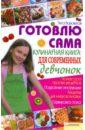 Фото - Боровская Элга Готовлю сама. Кулинарная книга для современных девчонок боровская элга вегетарианская кухня