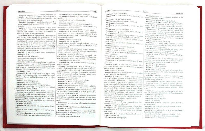 Иллюстрация 1 из 13 для Большой русско-турецкий словарь. 250 000 слов и словосочетаний   Лабиринт - книги. Источник: Лабиринт