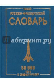 Новый русско-французский словарь. 50 000 слов и словосочетаний