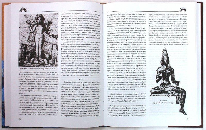 Иллюстрация 1 из 10 для История Гипербореи - Валерий Демин | Лабиринт - книги. Источник: Лабиринт