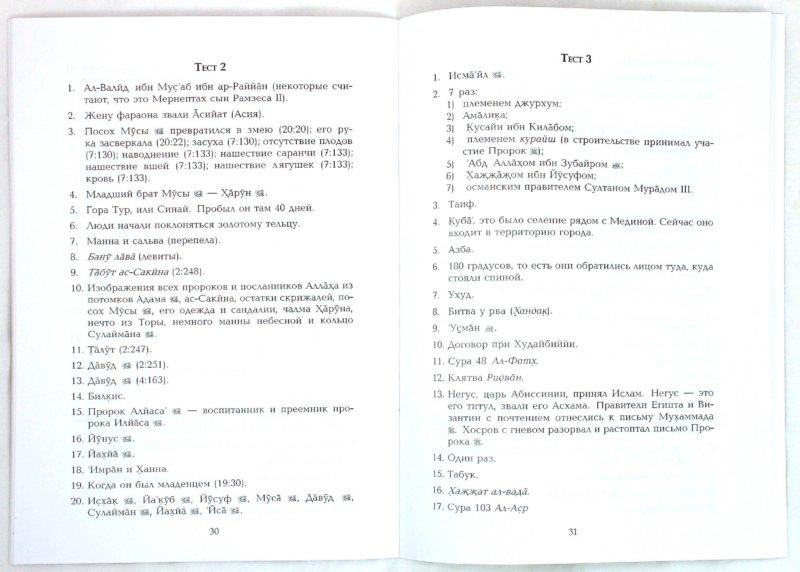 Иллюстрация 1 из 3 для Введение в Ислам для эрудитов. 300 вопросов и ответов | Лабиринт - книги. Источник: Лабиринт