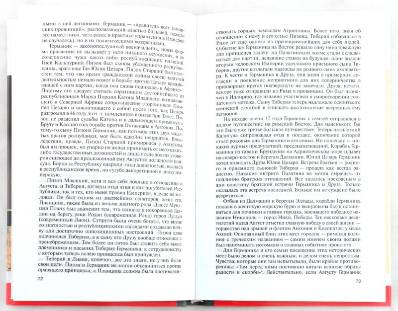 Иллюстрация 1 из 9 для Калигула - Игорь Князький   Лабиринт - книги. Источник: Лабиринт