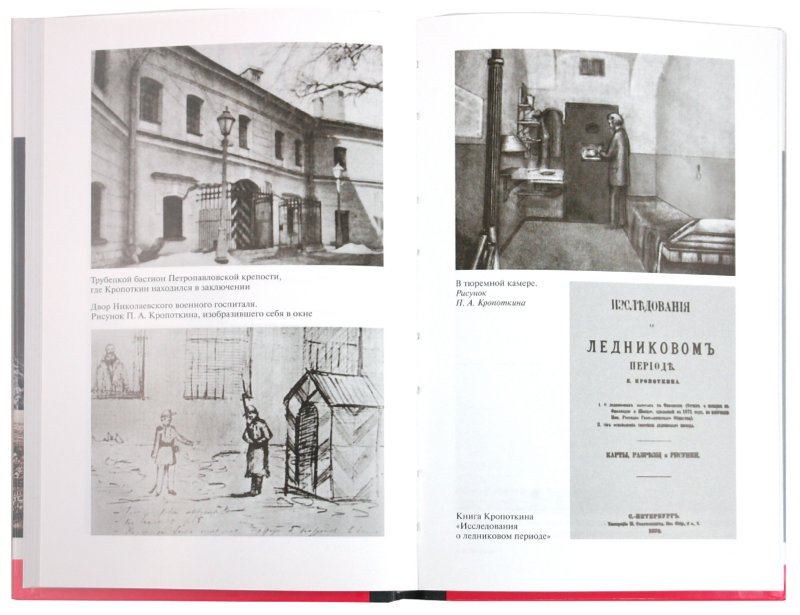 Иллюстрация 1 из 19 для Кропоткин - Вячеслав Маркин   Лабиринт - книги. Источник: Лабиринт