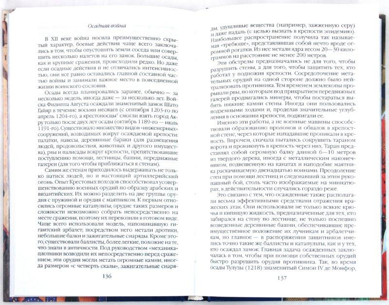 Иллюстрация 1 из 13 для Повседневная жизнь Франции и Англии во времена рыцарей Круглого стола - Мишель Пастуро | Лабиринт - книги. Источник: Лабиринт