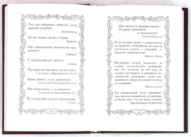 Иллюстрация 1 из 4 для Афоризмы о законах жизни. В сочельник роза не цветет | Лабиринт - книги. Источник: Лабиринт