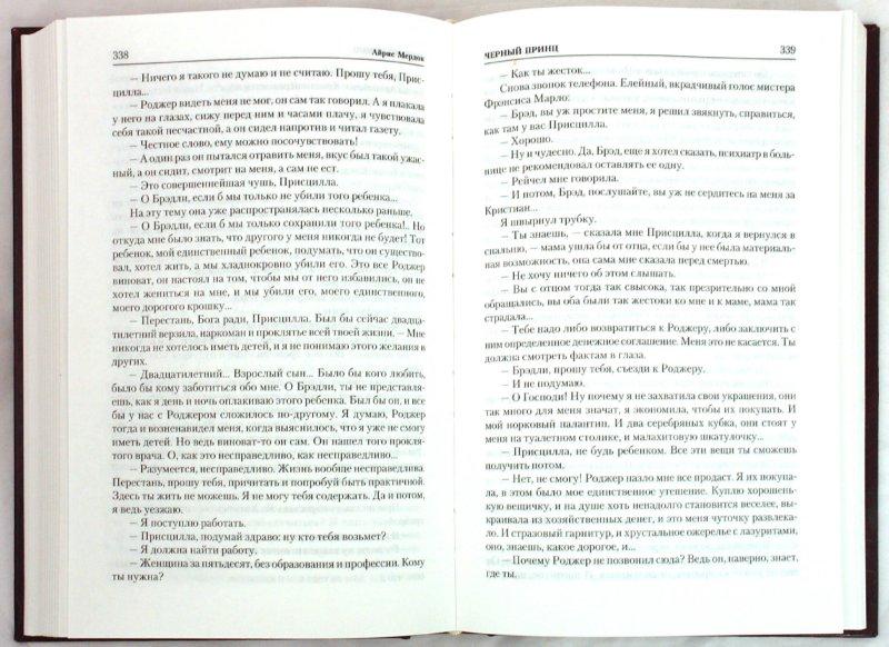 Иллюстрация 1 из 6 для Под сетью. Черный принц - Айрис Мердок   Лабиринт - книги. Источник: Лабиринт