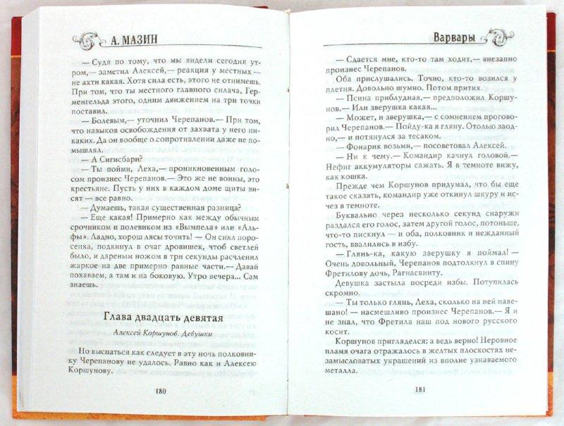 Иллюстрация 1 из 14 для Варвары - Александр Мазин   Лабиринт - книги. Источник: Лабиринт
