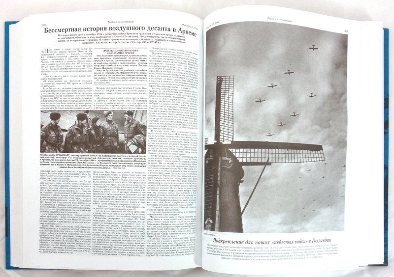Иллюстрация 1 из 7 для Вторая мировая война. Вторжение. Иллюстрированная история | Лабиринт - книги. Источник: Лабиринт