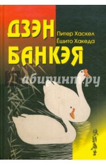 Дзен Банкэя