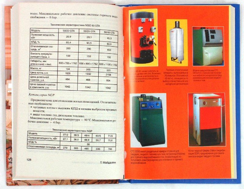 Иллюстрация 1 из 6 для Современные системы отопления - Тигран Майдалян   Лабиринт - книги. Источник: Лабиринт
