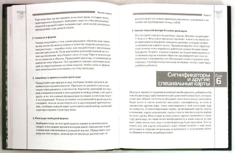 Иллюстрация 1 из 9 для Как составить свой расклад Таро - Тереза Михельсен | Лабиринт - книги. Источник: Лабиринт