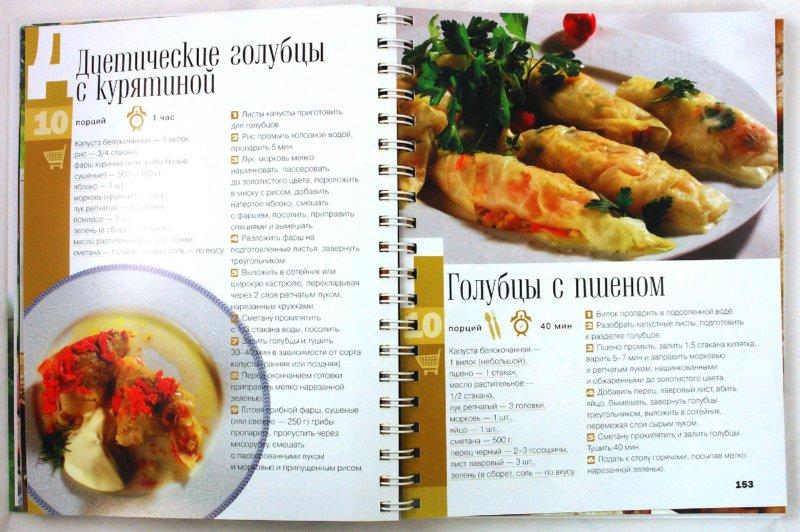 Иллюстрация 1 из 11 для Лучшие кулинарные рецепты - Лариса Гаевская | Лабиринт - книги. Источник: Лабиринт