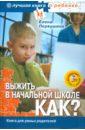 Первушина Елена Владимировна Выжить в начальной школе. Как? Книга для умных родителей (+CD)