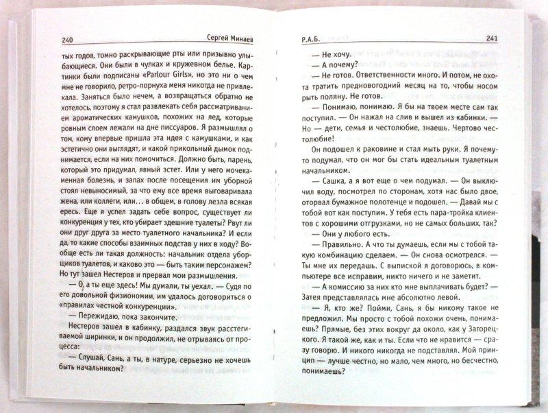 Иллюстрация 1 из 20 для Р.А.Б. Антикризисный роман - Сергей Минаев   Лабиринт - книги. Источник: Лабиринт