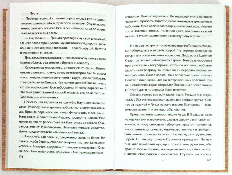 Иллюстрация 1 из 6 для Лев любит Екатерину - Ольга Елисеева | Лабиринт - книги. Источник: Лабиринт
