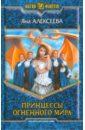 Принцессы огненного мира, Алексеева Яна Олеговна