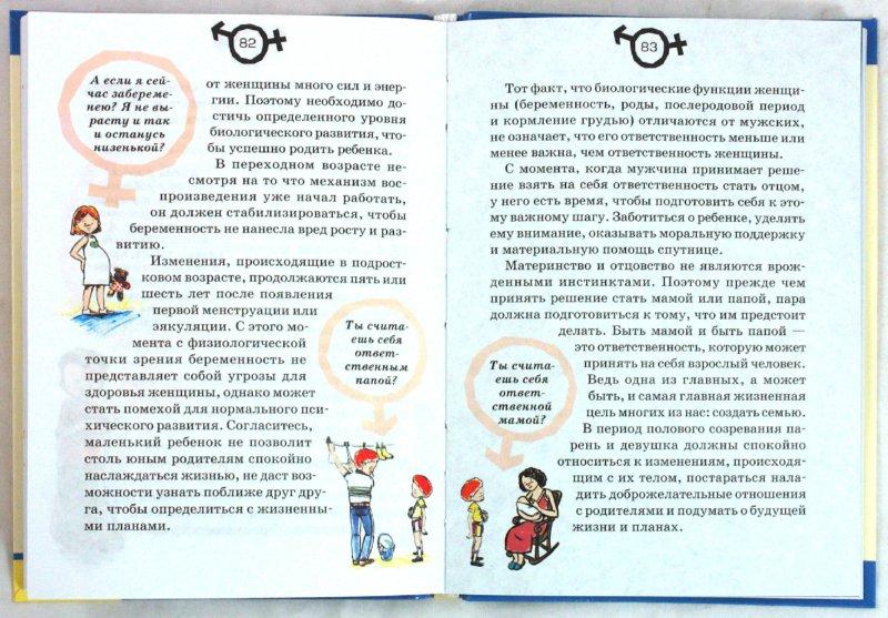 Бесплатная секс энциклопедия