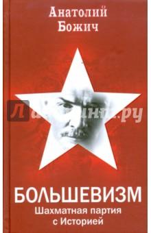 Большевизм. Шахматная партия с Историей