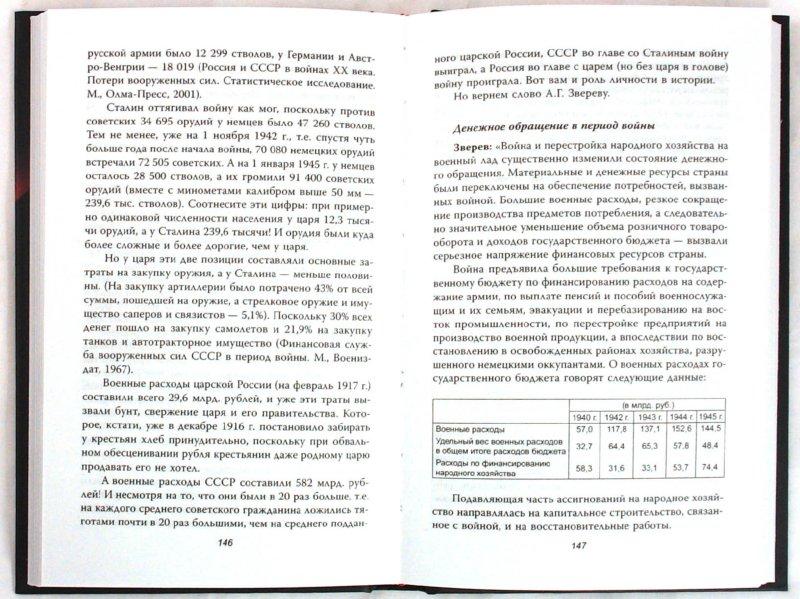 Иллюстрация 1 из 39 для Сталин против кризиса - Юрий Мухин | Лабиринт - книги. Источник: Лабиринт