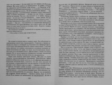 Иллюстрация 1 из 2 для Храм - Игорь Акимов | Лабиринт - книги. Источник: Лабиринт