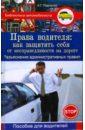 Павленко Алексей Георгиевич Права водителя: как защитить себя от несправедливости на дороге: разъяснение административных правил