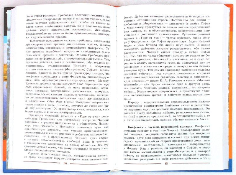 Иллюстрация 1 из 14 для Литература. 9 класс. Учебник для общеобразовательных учреждений. В 2 частях - Коровина, Коровин, Журавлев, Збарский | Лабиринт - книги. Источник: Лабиринт