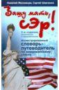 Вашу мать, сэр! �ллюстрированный словарь-путеводитель по американскому сленгу