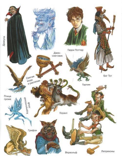 Иллюстрация 1 из 46 для Факты в наклейках. Мифические существа | Лабиринт - книги. Источник: Лабиринт
