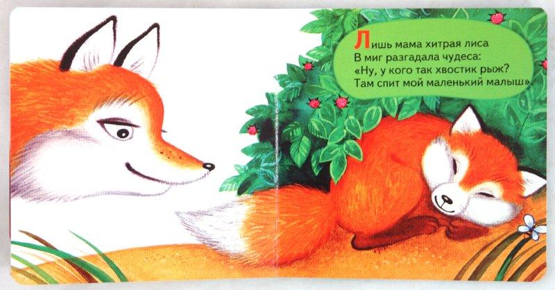 Иллюстрация 1 из 8 для Лисенок - Виталий Сибирцев | Лабиринт - книги. Источник: Лабиринт
