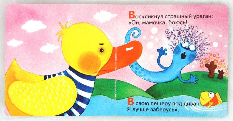 Иллюстрация 1 из 6 для Утенок Кряк - Владимир Бредихин | Лабиринт - книги. Источник: Лабиринт