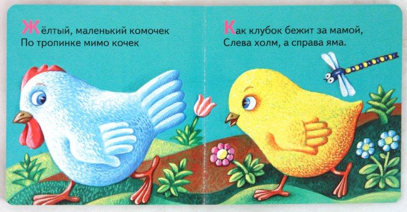 Иллюстрация 1 из 8 для Цыпленок - Виталий Сибирцев | Лабиринт - книги. Источник: Лабиринт