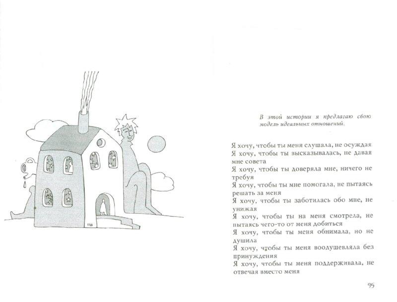 Иллюстрация 1 из 5 для Истории для размышлений - Хорхе Букай | Лабиринт - книги. Источник: Лабиринт