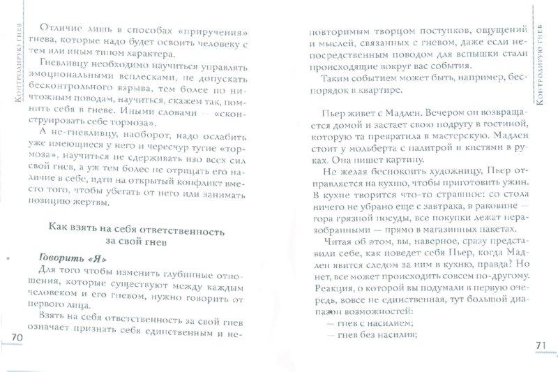 Иллюстрация 1 из 11 для Контролирую гнев - Видаль-Граф, Видаль-Граф | Лабиринт - книги. Источник: Лабиринт