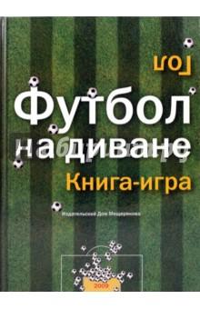 Футбол на диване: книга-игра